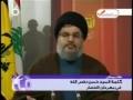 [Part 9] Sayyed Hassan Nasrallah zum 3.Jahrestag des Sieges, 14.08.2009 - Arabic Sub German
