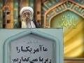 [17 May 2013] Tehran Friday Prayers آیت الله جنّتی Urdu