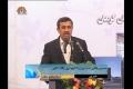 [22 May 13] Imperial Powers can not divert Progress of Iran : Ahmadinejad - Urdu