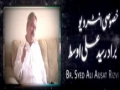 آگھی - Exclusive Interview - Br. Syed Ali Ausat Rizvi - Urdu