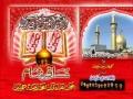 Jinn o Insaan Hoor o Gilman Har Aik ka aaqa hai Hussain a.s. - Makhdooma e Konain - Urdu