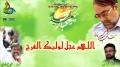 [Promo] Shuja Rizvi Manqabat Vol 2013 Dedicated to Shaheed Ustad Sibt-e Jaffer - Urdu
