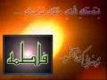 Ziarat Hazrat Zahra with Persian Translation