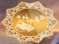 [01] حقیقت رمضان - Special Ramadhan Program Haqeeqat-e Ramadhan - Urdu