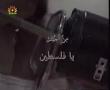 [1/8] تيرے لۓ اے فلسطين - For You O Palestine - Iranian Serial - Urdu