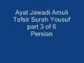 Ayat Jawadi Amuli Tafsir Surah Yusuf Part 3 of 6 Persian