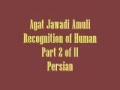 Ayat Jawadi Amuli Recognition of Human Part 2 of 11 Persian