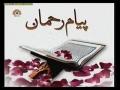 [15 August 2013] پیام رحمان   سورة العصر - Tafseer of Surat Al-Asr - Urdu