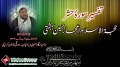 [Majlis] Tafseer Soorae Hashr - H.I Ejaz Bahishti - 21 Ramadhan 1434 - Urdu