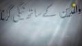 توبه کی اهمیت - حجة الاسلام مولانا غلام حسنين وجدانى - 5 Urdu