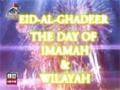 EID AL GHADEER - THE DAY OF WILAYAH & IMAMAH - English