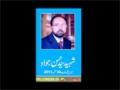 Majlis-e-Chelum Shaheed Syed Hasan Jawad Recite Salam Sohail Shah - Urdu