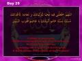 DAY 25 - Ramzan Dua - Arabic with English audio