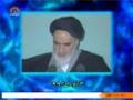 کلام امام خمینی | How to structure an Islamic Parliamentary System | Kalam Imam Khomeini R.A - Urdu