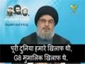 Nasrallah: Maine sabse behtar samjha Karbala aur Hussain ko, July 2006 ki Jung mein - Arabic sub Hindi