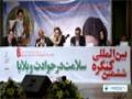 [05 Feb 2014] Intl. Natural Disaster Congress in Tehran - English