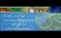 Duaa - Ya Aliyo Ya Azeem - Arabic sub English