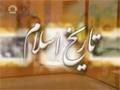 [19 Feb 2014] Rasool Khuda ka aakhri Hajj   رسول خدا کا آخری حج - Islamic History   تاریخ اسلام