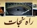 [10 Mar 2014] Qehet key baad Barish ki Dua | مکارم الاخلاق - Rahe Nijat | راہ نجات Urdu