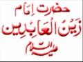 Duaa 05 الصحيفہ السجاديہ Himself & his spl. friends - URDU