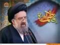 [29 Mar 2014] Tehran Friday Prayers | آیت الله سید احمد خاتمی - Urdu
