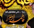 {01} [ایامِ فاطمیہ | Ayame Fatimiyah 2014] Zehra (S.A) Ki Azmato Ko - Ali Deep Rizvi - Urdu