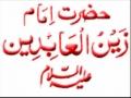 Duaa 07 الصحيفہ السجاديہ Worrisome Tasks - ARABIC