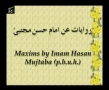 Sayings from Imam Hasan - Peace Be Upon Him - Arabic  - English