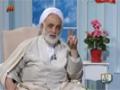 [Lecture] Ayatullah Qaraati | دوری از یاس و نا امیدی قرائتی - Farsi