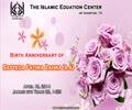 [07] Speech by H.I. Hurr Shabbiri - Birth Anniversary of Sayyeda Fatima Zahra (s.a) - 4/19/14 - English