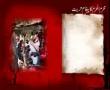 Message of Karbala - Urdu