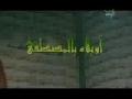 Awailah Yal Mustafa(s) Abu Firas Al-Barni اويلاه يالمصطفى Arabic