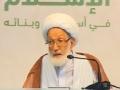 آية الله قاسم | الحلقة 4 | الإسلام في أساسه وبنائه | 23 يونيو 2014 Arabic