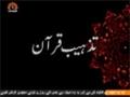 [05 July 2014] Sahar Report   سحر رپورٹ - Tehzeeb e Quran   تذہیبِ  قرآن - Urdu