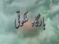 [Documentary] Bargah Malkoti | بارگاہ ملکوتی - Urdu