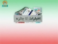 [09 Sep 2014] Program اخبارات کا جائزہ - Press Review - Urdu