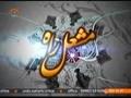 [29 Sept 2014] قرض کی ادائیگی کی دعا - Mashle Raah - مشعل راہ - Urdu