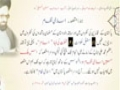 Views of Shaheed Arif Hussain | شہید حسسینی کے افکار - Urdu