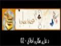 {02} [Ladies Majlis] (Audio) Muharram 1436 - Dua e Makaraim e Ikhlaq - Muhtarma Zakia Najafi - Urdu