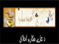 [4] Ladies Urdu Audio Aalima Zakia Batool Najafi Majalis on DUA E MAKARIM E IKHLAQ November 28 2014