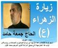 زيارة السيدة فاطمة الزهراء - Ziyarat Fatima Zahras (S.A) - Arabic