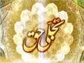 [04 December 2014] Tajallie Haq   تجلی حق   Ilm e Khuda   علم خدا -  Urdu