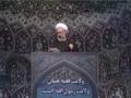 [05 Dec 2014] Tehran Friday Prayers | حجت الاسلام صدیقی - Urdu