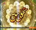 [11 December 2014] Tajallie Haq   تجلی حق   Ilm e Khuda   علم خدا -  Urdu