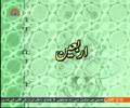 [13 December 2014] Roshan Raheen | روشن راہیں - Arbaen - اربعین - Urdu