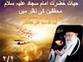 [2/2] E-Book Life of Imam Sajjad (a.s)   Ayatollah Syed Ali Khamenie - Urdu