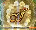 [08 January 2015] Tajallie Haq   تجلی حق   Yad e Khuda   یادِ خدا - Urdu