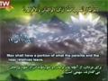 Sure Nesa, Aayat سوره نساء ,آیات 19-1 - Arabic sub English sub Farsi