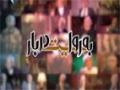 [03] [Documentary] به روایت دربار be revayate darbar - Farsi