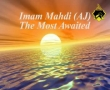 Imam Mahdi - An Introduction - Part 1 - English